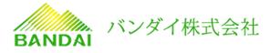 バンダイ株式会社